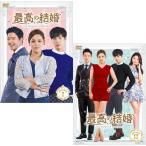 最高の結婚 DVD-BOX 1+2のセット