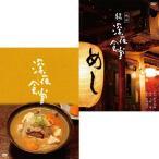 深夜食堂 第四部 DVD-BOX と 映画 続・深夜食堂 特別版 DVD のセット