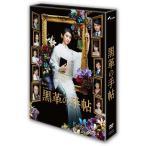 黒革の手帖  DVD-BOX 武井 咲