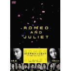 ロミオ&ジュリエット DVD