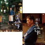 映画 深夜食堂 通常版 と 続・深夜食堂 通常版 DVD 2巻セット
