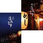 映画 深夜食堂 特別版 と 続・深夜食堂 特別版 DVD 2巻セット
