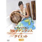 タヒチアンダンスdeダイエット 入門編(DVD)