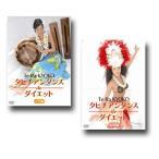 タヒチアンダンスdeダイエット 入門編+応用編(DVD2枚