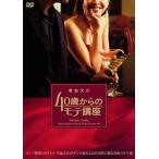 草加大介 40歳からのモテ講座 DVD
