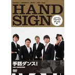 手話ダンス! with HANDSIGN(ハンドサイン) ブレイ