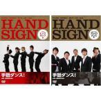 手話ダンス! with HANDSIGN(ハンドサイン) ヒップ