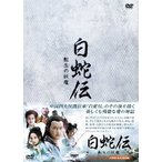 白蛇伝〜転生の妖魔 DVD-BOX