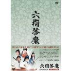 六指琴魔(ろくしことま)DVD-BOX