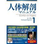 人体解剖マニュアル シーズン1 DVD