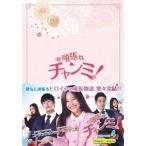 頑張れチャンミ! DVD-BOX4