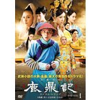 鹿鼎記 ロイヤル・トランプ DVD-BOX 1