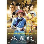 鹿鼎記 ロイヤル・トランプ DVD-BOX 2