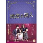 恍惚な隣人 DVD-BOX 4