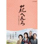 花へんろ〜風の昭和日記〜 第一章 DVD (2枚組)