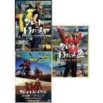 グレートトラバース   日本百名山一筆書き踏破   ディレクターズカット版 DVD 2枚セット