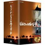 もうひとつのシルクロード デジタルリマスター版 DVD-BOX