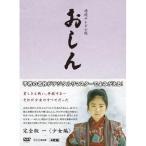 連続テレビ小説 おしん 完全版 一 少女編〔デジタルリマスター〕DVD-BOX