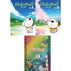 リトル・チャロ4 New York Again DVD-BOX と リトル・チャロ 〜東北編〜 DVD Vol.1+2のセット