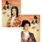 NHK大河ドラマ 春日局 完全版 第壱集と第弐集のDVD-BOXセット