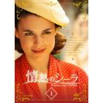 情熱のシーラ DVD-BOX1