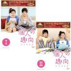コンパクトセレクション 個人の趣向 DVD-BOXI+IIのセット