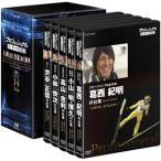 プロフェッショナル 仕事の流儀 第14期 DVD-BOX