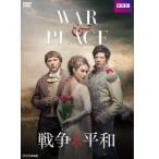 戦争と平和 〜WAR & PEACE〜 DVD-BOX (4枚組)