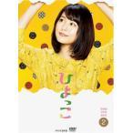 連続テレビ小説 ひよっこ 完全版 DVD-BOX2