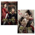 麗姫と始皇帝 〜月下の誓い〜 DVD-BOX 1+2のセット