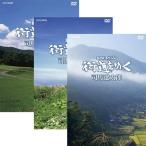 NHKスペシャル 街道をゆく DVD-BOX と 新シリーズ 街道をゆく DVD-BOX 1+2 の3巻セット (新価格)