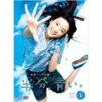 連続テレビ小説 半分、青い。 完全版 DVD-BOX1