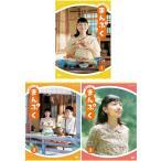 連続テレビ小説 まんぷく 完全版 DVD-BOX1+2+3の全巻セット