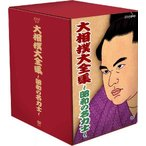 NHK DVD大相撲大全集〜昭和の名力士〜 DVD-BOX