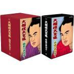 NHK DVD大相撲大全集 昭和の名力士と平成の名力士のセット DVD-BOX