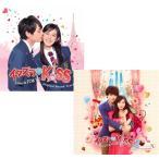イタズラなKiss〜Love in TOKYO と イタズラなKiss2〜Love in TOKYO オリジナル・サウンドトラック CDの2巻セット