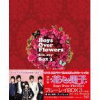 花より男子〜Boys Over Flowers ブルーレイ BOX 3