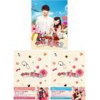イタズラなKiss2〜Love in TOKYO ディレクターズ・カット版 Blu-ray BOX1+2と Love in OKINAWA DVDのセット