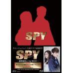 スパイ〜愛を守るもの〜 <通常版> ブルーレイBOX1(3枚組/本編2枚+スペシャルディスク1枚)
