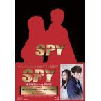 スパイ〜愛を守るもの〜 <通常版> ブルーレイBOX2(3枚組/本編2枚+スペシャルディスク1枚)