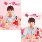 南くんの恋人〜my little lover ディレクターズ・カット版 Blu-ray BOX1+2のセット