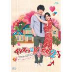 イタズラなKiss2〜Love in TOKYO スペシャル・メイキング Blu-ray(1枚組)