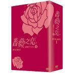 薔薇之恋〜薔薇のために〜DVD-BOXI