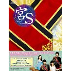 宮S〜Secret Prince DVD-BOX 8枚組