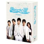 君につづく道 DVD-BOX I 4枚組