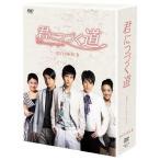 君につづく道 DVD-BOX II 4枚組