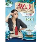 タムナ〜Love the Island 完全版 DVD-BOX I(5枚組)