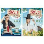 タムナ〜Love the Island 完全版 DVD-BOX I+IIのセット