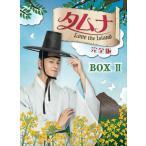 タムナ〜Love the Island 完全版 DVD-BOX II(5枚組)