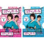 シティーホール DVD-BOX1+2のセット